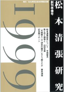 松本清張記念館研究誌  『松本清張研究』 創刊準備号
