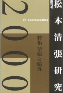 松本清張記念館研究誌  『松本清張研究』創刊号