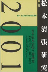 松本清張記念館研究誌  『松本清張研究』第二号発行