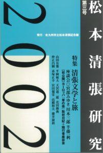 松本清張記念館研究誌  『松本清張研究』第三号発行