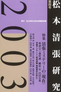 松本清張記念館研究誌  『松本清張研究』第四号