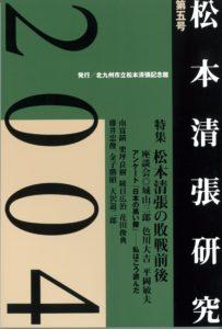 松本清張記念館研究誌  『松本清張研究』第五号