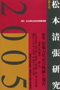 松本清張記念館研究誌  『松本清張研究』第六号
