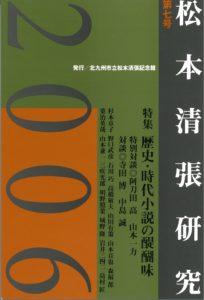 松本清張記念館研究誌  『松本清張研究』第七号