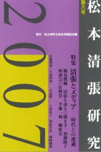 松本清張記念館研究誌  『松本清張研究』第八号