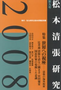 松本清張記念館研究誌  『松本清張研究』第九号