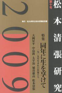 松本清張記念館研究誌  『松本清張研究』第十号