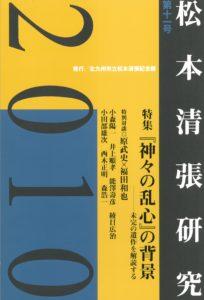 松本清張記念館研究誌  『松本清張研究』第十一号