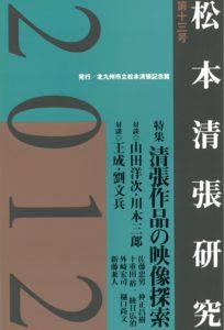 松本清張記念館研究誌  『松本清張研究』第13号