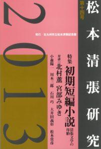 松本清張記念館研究誌  『松本清張研究』第14号 『松本清張研究』第二号発行