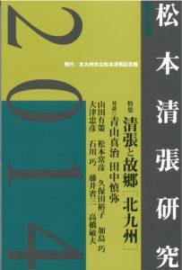 松本清張記念館研究誌  『松本清張研究』第15号