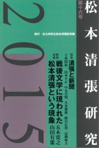 松本清張記念館研究誌  『松本清張研究』第16号