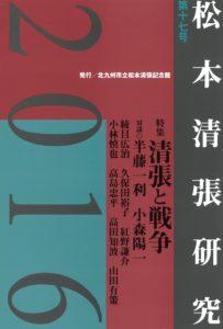 松本清張記念館研究誌  『松本清張研究』第17号