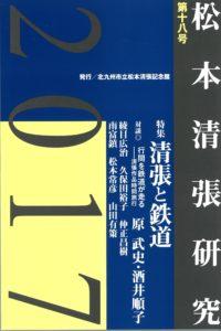 松本清張記念館研究誌  『松本清張研究』第18号
