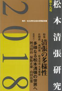 松本清張記念館研究誌  『松本清張研究』第19号