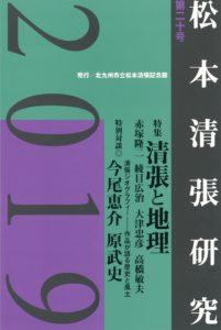 松本清張記念館研究誌  『松本清張研究』第20号