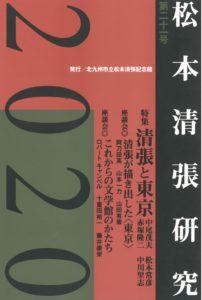 松本清張記念館研究誌  『松本清張研究』第21号