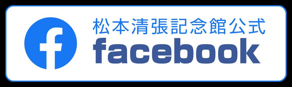 松本清張記念館公式facebook