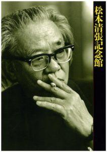 松本清張記念館図録表紙
